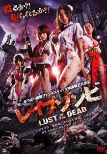 Póster de Rape Zombie: Lust of the Dead.