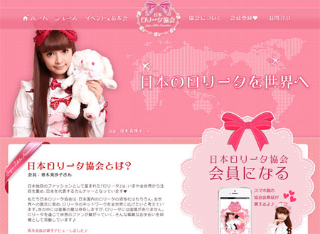 Portada de la página web perteneciente a la Japan Lolita Association.